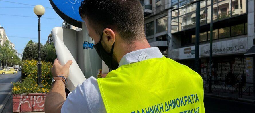 Με εντολή Πατούλη ξηλώθηκαν αφίσες σε κεντρικούς δρόμους της Αττικής